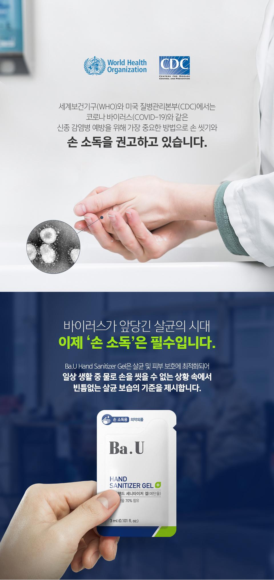 바유 손세정제 02