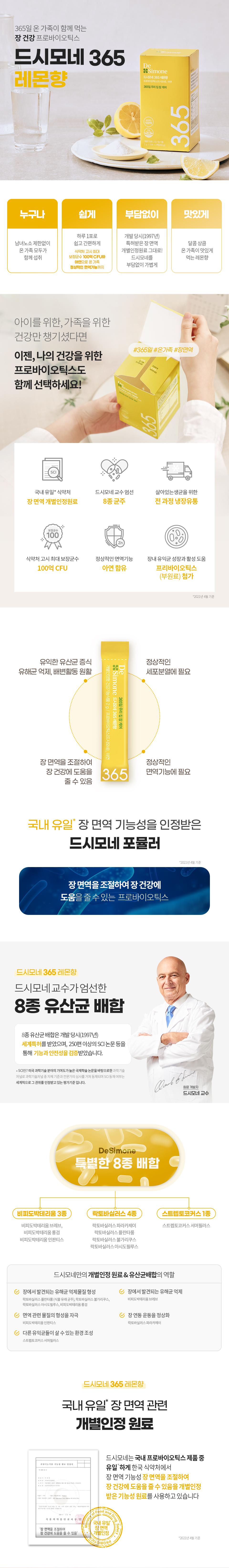 드시모네 365 레몬 01
