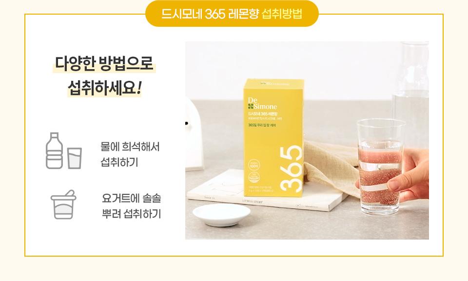 드시모네 365 레몬 03