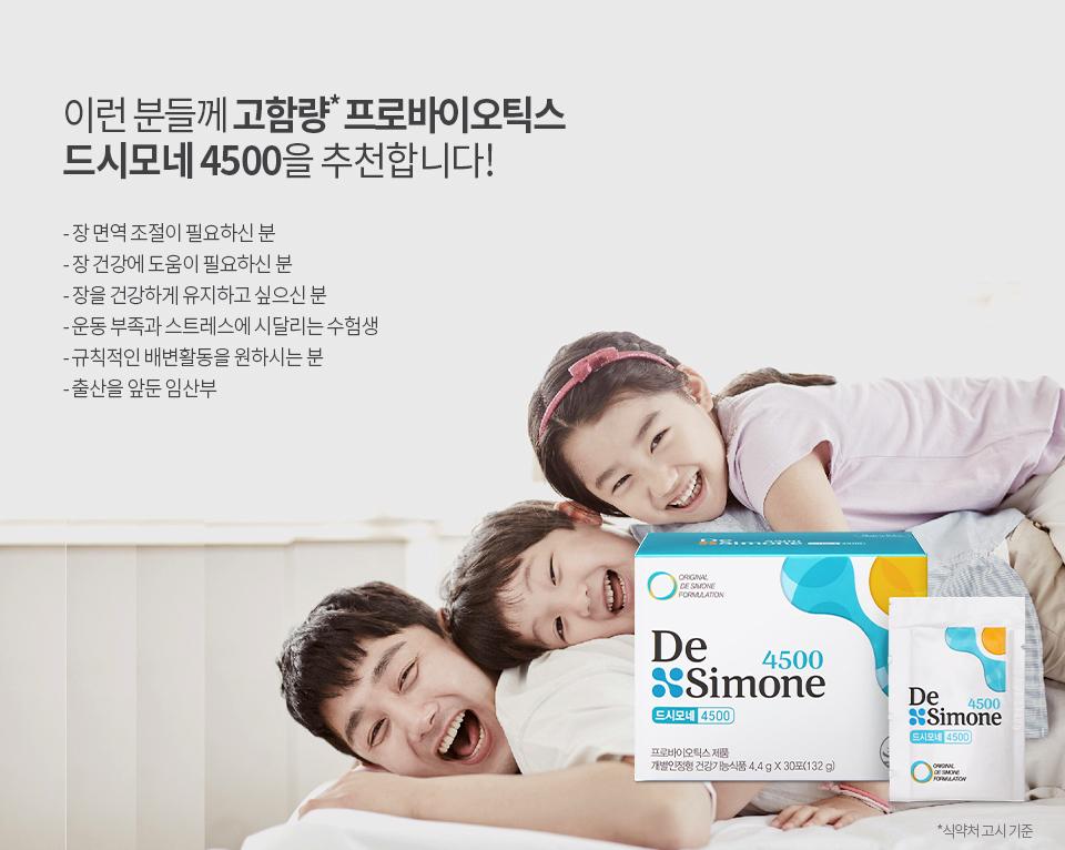 드시모네4500 05